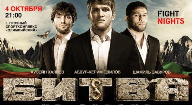 Fight.Nights.Bitva.Na.Tereke.Poster